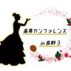 高専カンファレンス in 長野3 ( 本音 )