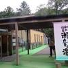 秋川渓谷瀬音の湯と和食だいにんぐ川霧!料金・混雑・食事について!