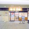 れんげ食堂 Toshu 練馬高野台店