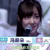 欅坂の潮紗理菜とSNH48の馮薪朵にハマる