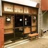 【今週のラーメン2971】 中華そば屋 伊藤 (東京・王子神谷) そば 〜遠くても通いたくなる魔力の煮干