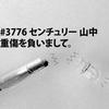 限定万年筆 (販売終了)の修理問い合わせをした話