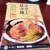 中華上上で「坦々麺」