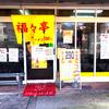【福々亭】ワンコイン程度でおなかいっぱい、そんなの当たり前、な都島通りの有名激安店へ【飲食店<大阪・都島>】