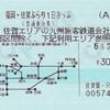 福岡・佐賀ぶらり1日きっぷ