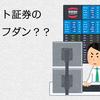【ハピタス】アイネット証券のループイフダンの危険性を検証してみた!