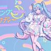 初音ミクとGUMIの公式コラボ音楽イベント「DIGITAL Stars MIKU&GUMI」が11月21日に開催決定。テーマソングは monaca:factory さん、メインビジュアルは のうさん