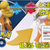 【ポケモン剣盾】ポケモンGOと連動して広がる色違い厳選の世界