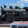 #4 大井川の旅② 〜大井川鐵道のSLはカッコいい〜