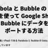 Parabola と Bubble の Data API を使って Google Sheets から Bubble にデータをインポートする方法