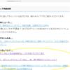 KKアイクリニックのICL被害者さんのブログに引用していただきました。