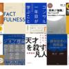 20代若手向け『ビジネス書おすすめ本』23冊