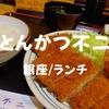 【銀座ランチ】庶民的なお店「とんかつ不二」ロースとえびフライの盛り合わせ!