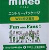 【mineo】ソフトバンク回線を契約してみました。契約手順。マイネオ