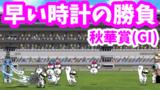 秋華賞(GI) - [3]早い時計の勝負【攻略】JRAコラボ にゃんこ大戦争