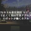 【変なホテル東京羽田 レビュー】キレイで広くて羽田空港アクセス抜群のロボットが働くホテル