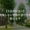 【文系高校生へ】後悔しない学部の選び方は?
