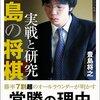 羽生名人防衛 〜 第73期名人戦七番勝負 〜