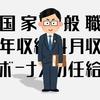 【2019年冬】国家一般職の冬のボーナスは結局いくらなのか?!【額面と手取り掲載】