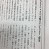 『ZAITEN』(2021年2月号/財界展望新社)に東映アニメーションによるLGBTの通 称使用を理由にした団体交渉拒否問題について記事掲載