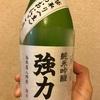 鳥取県『千代むすび 純米吟醸 袋取り 生 強力 おおにごり』をいただきました。