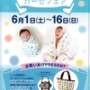 miki HOUSE ガーゼフェア 開催☆