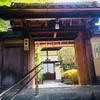京都 洛北「金福寺」