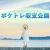 【ポケトレ収支】10月16日の収支