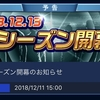 ウイコレ  新シーズン開幕!