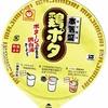 カップ麺41杯目 マルちゃん『本気盛 鶏ポタ』