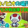 ハンマー島 キノピオの場所  (キノピオ救出率100%)【ペーパーマリオ オリガミキング】 #119