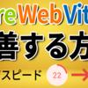Core Web Vitalsの対策方法(具体事例から改善方法まで)