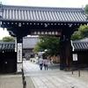お盆前の京都の風情を感じに行きました