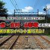 【仙台こどもイベント紹介編】仙台駅や古川駅で「鉄道の日」にイベント続々!ミニ新幹線、はたらく車、駅弁まつりも!