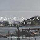 広島・尾道の人びとと触れ合って気付く「郷土愛」のちがい