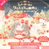 【今日のハロスイ】新作ハッピーバッグ「スノードームとクリスマスの始まり」初日7連ガチャ結果報告