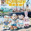 次のディズニーランドは七夕ターゲット。Disney FAN (ディズニーファン) 2019年 07月号