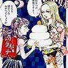 「ふうらい姉妹 第4巻」長崎ライチ