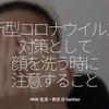 911食目「新型コロナウイルス対策として顔を洗う時の注意すること」NHK 生活・防災 @ twitter