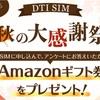 DTI SIMのAmazonギフト券キャンペーンがもうすぐ終了!