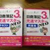 としちゃんマン税理士への道part5