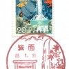 【風景印】箕面郵便局