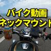 バイク動画のゴープロ撮影、ヘルメットではなく『ネックマウント』をおすすめする3つの理由!