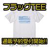 【LAHM】星条旗ライクなデザインの「フラッグTEE」通販予約受付開始!
