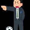 サッカー日本代表 森安一監督が戦術を使わない理由