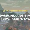 【World of Warcraft】冒険のお供に頼もしいアドオンやその他ツールを紹介