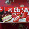 森永 あまおう苺ケーキ 冬期限定