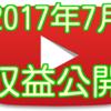 【2017年7月】youtubeの再生回数と収益を公開します!