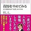 【我慢をやめてみる】「日本を元気にするには、起業(と社内起業)が必要だ」