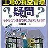【本】工場の損益管理の疑問 ☆3
